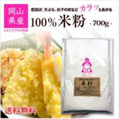 30年産岡山県産米粉 700g