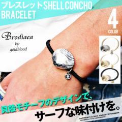 ブレスレット メンズ レディース シェル 貝殻形 コンチョ シェルコンチョ サーフ系 西海岸 オシャレ