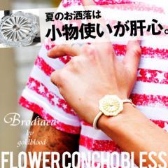 ブレスレット メンズ レディース 花形 花柄 フラワー  コンチョ フラワーコンチョ Brodiaea ブローディア trend_d
