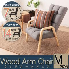 ウッドアームチェア Mサイズ チェア 椅子 リクライニング 折りたたみ リビング 家具 WAC-M アイリスオーヤマ 送料無料