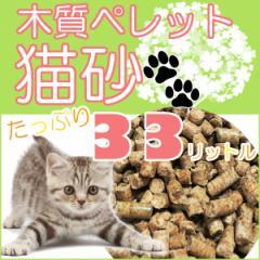 猫砂 木質ペレット 33L 20kg 大容量 猫 トイレ 砂 (代引不可・佐川発送のみ) 【1ヶ月以内に発送】