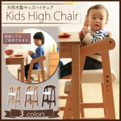 キッズハイチェア キッズチェア 天然 木製 3段階高さ調節付き キッズ チェア 子供 イス 椅子 ベビーチェア プラザセレクト 送料無料