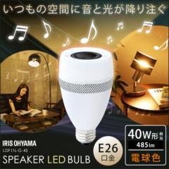 スピーカー付LED電球 E26 40形相当 電球色 LDF11L-G-4S アイリスオーヤマ 送料無料