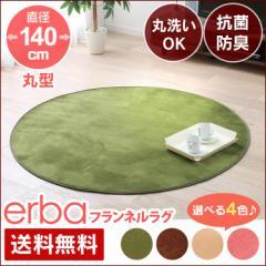 フランネルラグ 円形 140×140cm 丸 絨毯 カーペット オールシーズン 床暖房 ホットカーペット対応 送料無料
