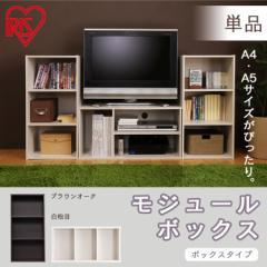 カラーボックス 3段 収納 モジュール ボックス MDB-3 ブラウンオーク ホワイト アイリスオーヤマ(※テレビ台はつきません。)