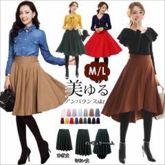 【M/Lサイズ】【送料無料】クラシックカラーで上品に♪フレアミモレ丈スカート イレギュラーヘムスカート