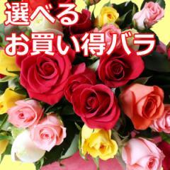 【誕生日】 【花】 【ミックス】 バラの花束 15本から 年齢の数だけ選べる!バラの色も選べちゃう【プレゼント】【女性】【記念日】