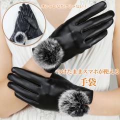 短納期 スマホ手袋 レディース 合成皮革 フェイクレザー ファー付き 冬 スマートフォ