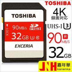 送料無料 SDHC カード 東芝 32GB class10 EXCERIA UHS-I U3 超高速90MB/s 4K録画対応 海外向けパッケージ品