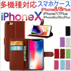 送料無料 iPhone X/8/8 Plus/7 /7 Plus /6/6s /6 Plus/6s Plus手帳型ケース スマホケース スタンド機能 スマホカバー カード収納