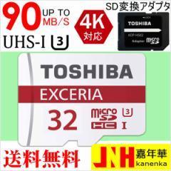 送料無料 microSDHC 32GB 東芝 Toshiba 超高速UHS-I U3 90MB/S 4K対応 SDアダプター付き 海外パッケージ品
