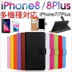 感謝セール 送料無料 iPhone/8/8 Plus/7/7 Plus用手帳型ケース 横開き ケース スタンドケース 手帳型 カード収納