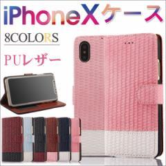 送料無料 iPhone X 手帳型ケース PUレザー 手帳型ケース カバー