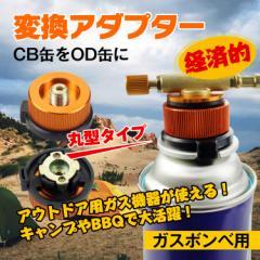 変換アダプター CB缶 OD缶 カセットガスアダプター 家庭用 ランタン アウトドア キャンプ バーベキュー 節約 ad156