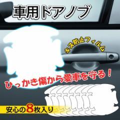 車用 ドアノブ キズ防止 8枚入り フィルム 保護シート ひっかき傷 守る 透明仕様 シール 貼る 簡単 PVC ee142