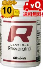 ワカサプリ レスベラトロール 60粒 約1ヶ月分【粗品付】【送料無料】