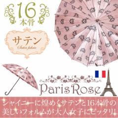 《55cm》 レディース 傘 16本骨 ローズ&パリ柄 長傘 雨傘 ジャンプ傘 ワンタッチ かわいい おしゃれ サテン