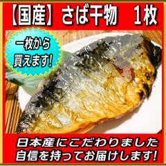 【国産】サバ干物 1枚 日本のサバの干物です♪/ギフト/お歳暮/お中元/父の日/母の日/お取り寄せグルメ/敬老の日