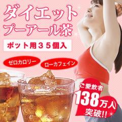 ダイエットプーアール茶 ポット用35個入 プーアール茶 プアール茶 プーアル茶 ダイエット ティーライフ