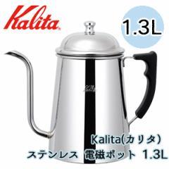 送料無料 Kalita カリタ ステンレス 電磁ポット 1.3L 52057 ドリップコーヒー ドリップケトル IH対応ケトル ステンレスポット