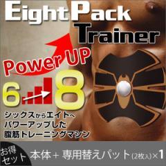 送料無料 エイトパックトレーナー EightPackTrainer 本体+替えパット 2枚入 セット 腹筋を鍛える EMS