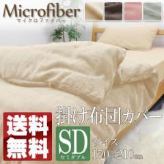送料無料 掛け布団カバー マイクロファイバー セミダブルサイズ 暖か 掛けカバー あたたか あったか
