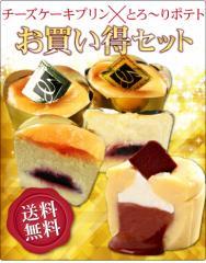【送料無料】チーズケーキプリン&とろ〜りポテトのお買い得セット
