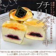 濃厚チーズケーキと、とろとろクリームプリンがたまらない♪チーズケーキプリン 5個入