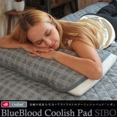 【敷きパッド枕パッドセットS】BlueBlood×アウトラスト クーリッシュパッドセットシングル SIBO ブルーブラッド