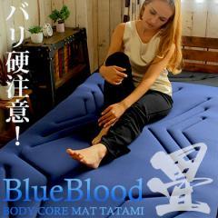 寝ながら姿勢を正す!バリ硬!BluebloodボディコアマットTATAMI【シングル】ブルーブラッド 腰痛 敷き布団 マットレス オーバーレイ