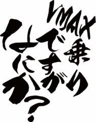 カッティングステッカー 車 バイク カッコイイ カスタム【VMAX乗りですがなにか?(ヤマハ・YAMAHA)(2枚1セット) (B)】【メール便】