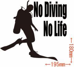 カッティングステッカー 車 オシャレ カッコイイ ワンポイント 目立つ【No Diving No Life (ダイビング) ・1(SP)】【メール便】
