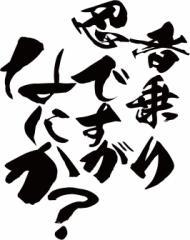 カッティングステッカー 〜 忍者乗りですがなにか?(カワサキ・KAWASAKI)(2枚1セット)  〜 車 バイク カッコイイ カスタム (B)