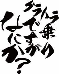 カッティングステッカー 車 バイク カッコイイ カスタム【グラトラ乗りですがなにか?(スズキ・SUZUKI)(2枚1セット) (B)】【メール便】