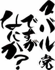 カッティングステッカー SUBARU 車 ワンポイント 一言 つぶやき スバリスト【スバル党ですがなにか? (2枚1セット)(C)】【メール便】