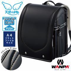 6年間保証 2018年度 ワンパレーサー ランドセル A4フラットファイル対応 セイバン 天使のはね WANPA 男の子用 ブラック ゴールド