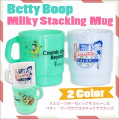 Betty Boop スタッキング マグカップ プラスチック プラマグ ベティーちゃん キャラクター 【アメリカン雑貨 お部屋のインテリア】=┃