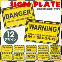 【メール便250円対応】アメリカン ブリキ看板 ミニサイズ DANGER WARNING 17×11.5cm バリケード 危険 サインプレート アメリカン雑貨┃