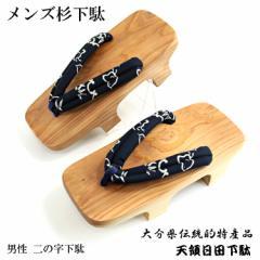日田下駄 -8- 男性用 駒下駄 二の字 26.0cm/Free-size