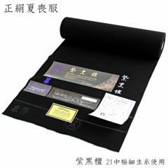 絽喪服 手縫い仕立て付き 夏用 -7- 紫黒檀 駒絽 絹100%