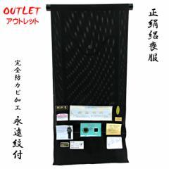 絽喪服 反物 夏用 -10- 永遠紋付 駒絽 絹100%