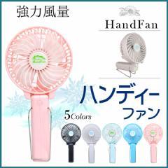 【送料無料】充電式扇風機 ハンディファン『モバファン』熱中症 小型 卓上扇風機 携帯扇風機 USB デスクファン