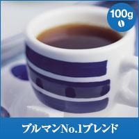 【澤井珈琲】ブルマンNo.1ブレンド-BlueMountain No.1Blend- 100g袋 (コーヒー/コーヒー豆/珈琲豆)