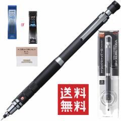 三菱鉛筆 シャープペン クルトガ ローレット シャープ芯 専用消しゴム付き 送料無料