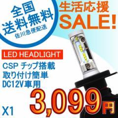 特売セール 車検対応LEDヘッドライト/フォグランプ H1/H3/H4/HB3/HB4/HB5/H7/H8/H11/H16 12V専用 CSPチップ搭載 25W 6500K 8000ルーメン