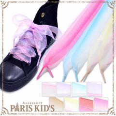 【送料無料】グラデーション リボン の 靴ひも r2018_ss 靴紐 靴ヒモ くつひも くつ紐 シューレース スポーツ