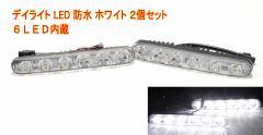 【送料無料】高輝度!LEDデイライト 6LED防水 2個セット白 スポットライト[B002_12]