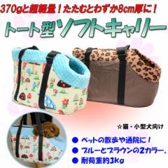 【送料無料】おしゃれ トートバッグ ペット用ソフトキャリー・折りたたみ可能 超軽量 ネコ猫 小型犬向け