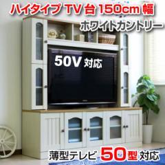【予約販売12月上旬入荷予定】送料無料 テレビ台 ハイタイプ カントリー 50インチ TV台 テレビラック ゲート型 ホワイト SAV055