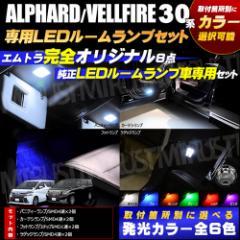 保証付 LED ルームランプセット 30系 アルファード ヴェルファイア 前期 後期 純正LEDランプ車専用 全6色 箇所別選択可能 エムトラ